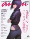 【雑誌】anan(アン・アン) 2020年7月15日号の画像