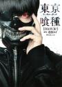 【ビジュアルファンブック】東京喰種 -トーキョーグール- [movie]の画像