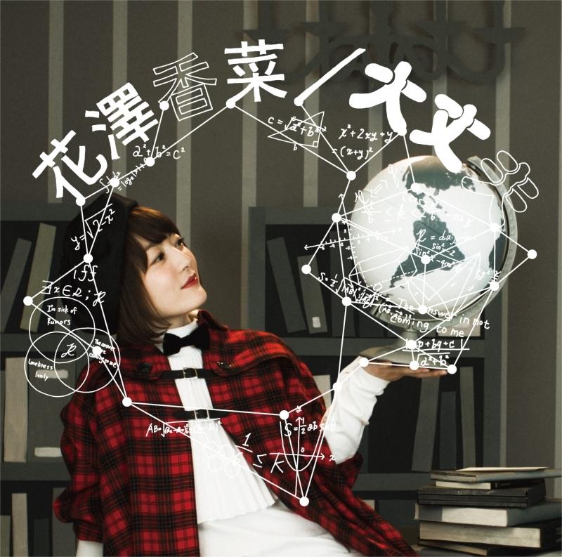 【主題歌】TV レイトン ミステリー探偵社 ~カトリーのナゾトキファイル~ ED「大丈夫」/花澤香菜 通常盤