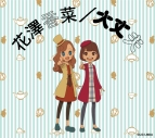 【主題歌】TV レイトン ミステリー探偵社 ~カトリーのナゾトキファイル~ ED「大丈夫」/花澤香菜 期間限定通常盤