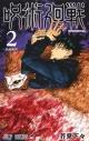 【コミック】呪術廻戦(2)の画像