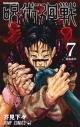 【コミック】呪術廻戦(7)の画像