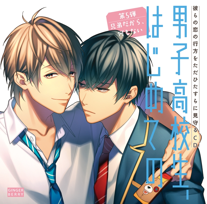 【ドラマCD】男子高校生、はじめての ~第5弾 兄弟だから、何もない~ 通常盤