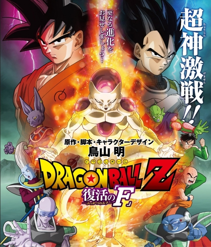 【Blu-ray】劇場版 ドラゴンボールZ 復活の「F」 通常版