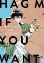 【コミック】今井ゆうみ先生「抱きしめてもいいよ」抽選WEBサイン会の画像