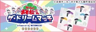 ゲームのおそ松さん ザ・ドリームマッチ~Powered by MATSUNOICHI~