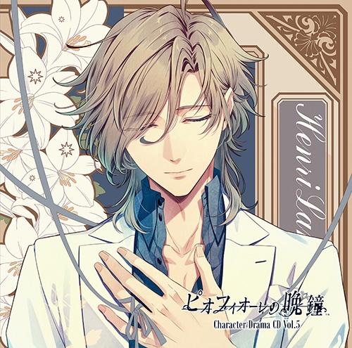 【ドラマCD】ゲーム ピオフィオーレの晩鐘 Character Drama CD Vol.5 アンリ・ランベール (CV.立花慎之介)