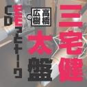 【DJCD】ウェブラジオ 高橋広樹のモモっとトーークCD 三宅健太盤の画像