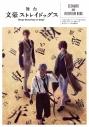 【その他(書籍)】舞台 文豪ストレイドッグス SCENARIO AND INTERVIEW BOOKの画像
