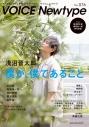 【ムック】VOICE Newtypeボイスニュータイプ No.076の画像