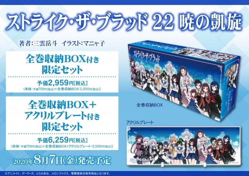 【小説】ストライク・ザ・ブラッド(22) 暁の凱旋 全巻収納BOX付き限定セット