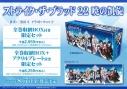 【小説】ストライク・ザ・ブラッド(22) 暁の凱旋 全巻収納BOX付き限定セットの画像
