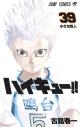 【コミック】ハイキュー!!(39)の画像