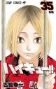 【コミック】ハイキュー!!(35)の画像