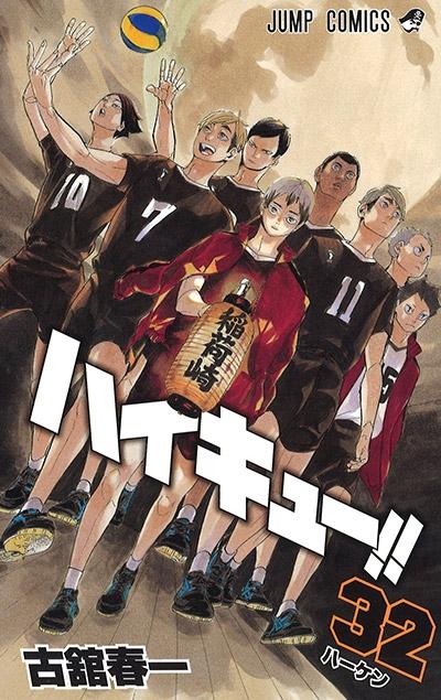 【コミック】ハイキュー!!(32)