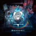 【アルバム】そらる/ゆめをきかせて 初回限定盤Bの画像
