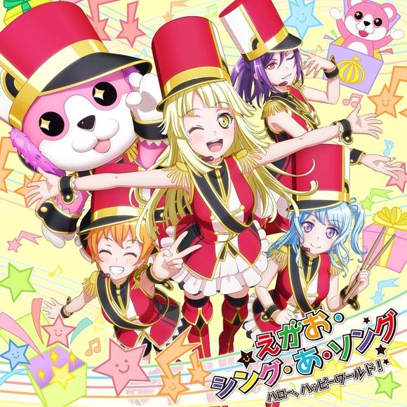 【キャラクターソング】BanG Dream! バンドリ! ハロー、ハッピーワールド! えがお・シング・あ・ソング Blu-ray付生産限定盤