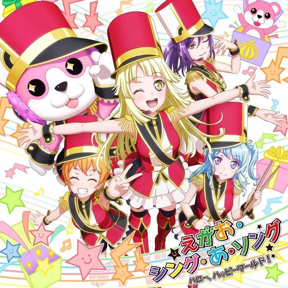 【キャラクターソング】BanG Dream! バンドリ! ハロー、ハッピーワールド! えがお・シング・あ・ソング 通常盤