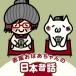 赤飯おばあちゃんの日本昔話/赤飯
