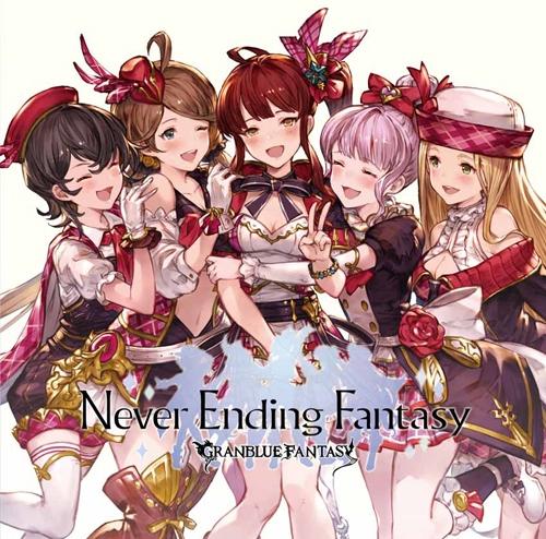 【キャラクターソング】Never Ending Fantasy ~GRANBLUE FANTASY~