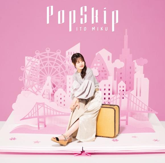 【アルバム】伊藤美来/PopSkip 限定盤B