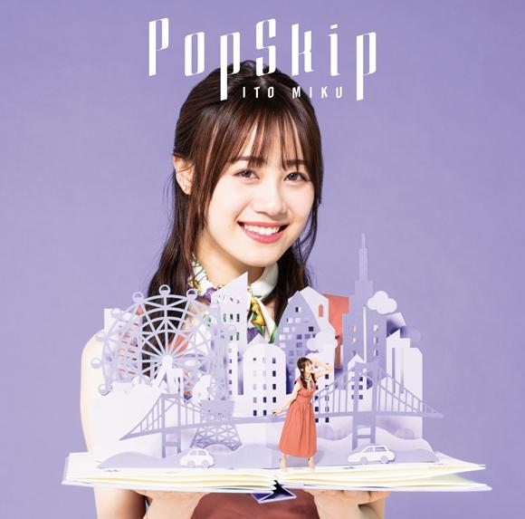 【アルバム】伊藤美来/PopSkip 通常盤