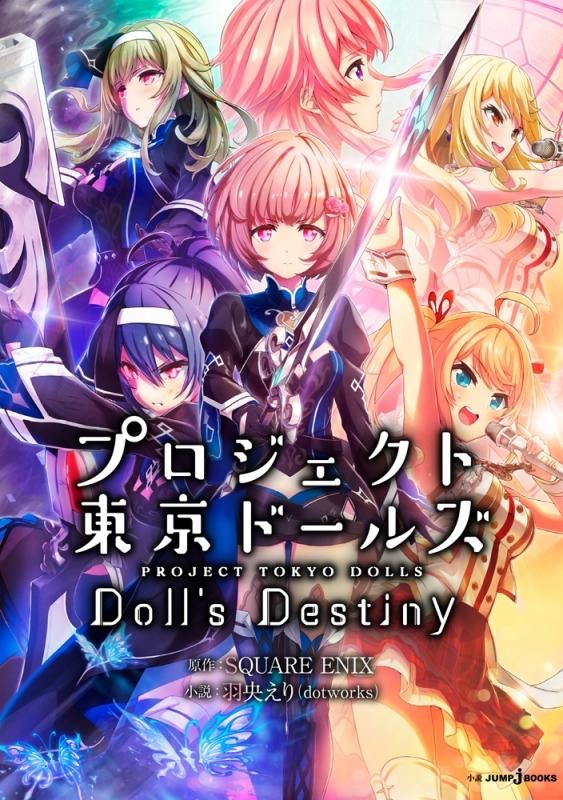 【小説】プロジェクト東京ドールズ Doll's Destiny