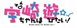 TVアニメ「宇崎ちゃんは遊びたい!」ポスタージャックキャンペーン画像