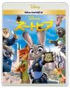 【Blu-ray】映画 ズートピア MovieNEXの画像