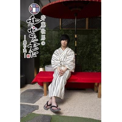 【DVD】斉藤壮馬の和心を君に 其の弐 1巻 特装版