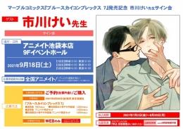 マーブルコミックス『ブルースカイコンプレックス 7』発売記念 市川けい先生サイン会画像