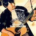 【マキシシングル】吉野裕行/DRAMATIC SURF COASTER 豪華盤 初回限定生産の画像
