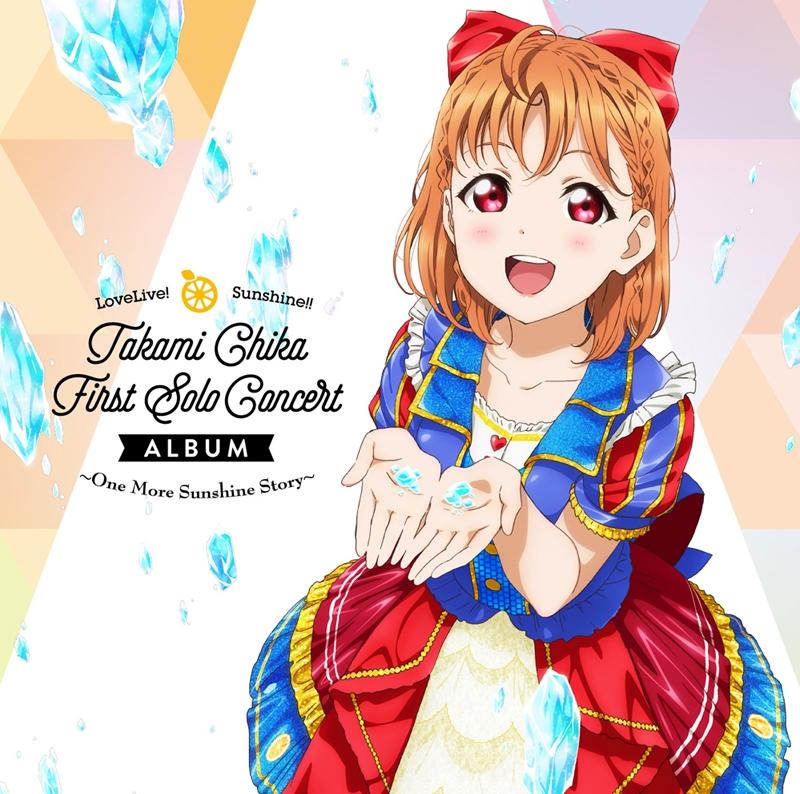 【アルバム】LoveLive! Sunshine!! Takami Chika First Solo Concert Album ~One More Sunshine Story~