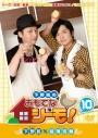 【DVD】下野紘のおもてなシーモ!10の画像