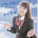 新田恵海/笑顔と笑顔で始まるよ! 生産限定盤