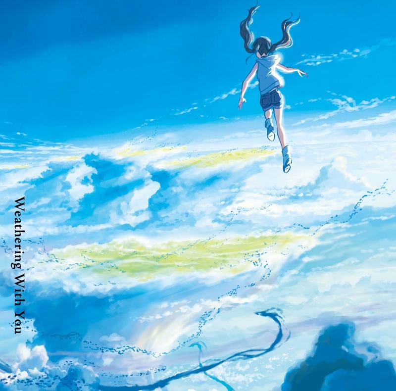 【サウンドトラック】RADWIMPS/天気の子