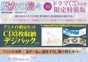 【小説】魔女の旅々(10) ドラマCD付き限定特装版 アニメイト限定セット【CD3枚収納デジパック付き】の画像