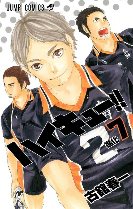 【コミック】ハイキュー!!(7)