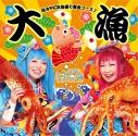 【アルバム】FICE/大漁~活きFICE舟盛り宴会コース♪~の画像