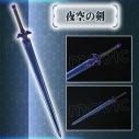 【グッズ-その他】ソードアート・オンライン アリシゼーション エターナルマスターピース/夜空の剣の画像