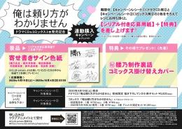 「俺は頼り方がわかりません」ドラマCD&コミックス3巻発売記念 連動購入キャンペーンinアニメイト画像
