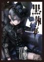 【コミック】黒執事(27)の画像