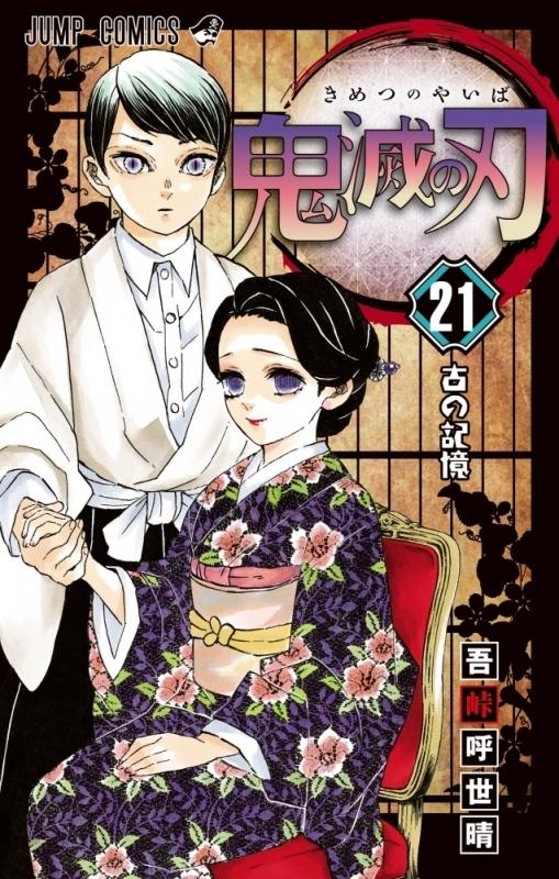 【ポイント還元版(10%)】【コミック】鬼滅の刃 1~21巻セット
