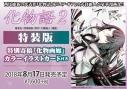 【コミック】化物語(2) 特装版の画像