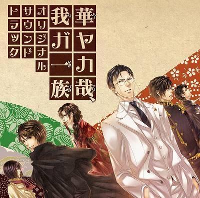 【サウンドトラック】PSP版 華ヤカ哉、我ガ一族 オリジナルサウンドトラック