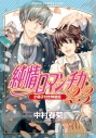 【コミック】純情ロマンチカ(23) 小冊子付き特装版 の画像