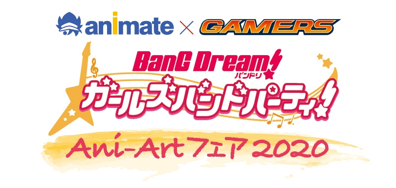 アニメイト×ゲーマーズ バンドリ! ガールズバンドパーティ!Ani-Artフェア2020画像