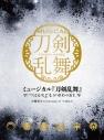 【アルバム】ミュージカル『刀剣乱舞』~つはものどもがゆめのあと~ 初回限定盤Aの画像