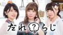【DJCD】ラジオCD だれ?らじ Vol.7の画像
