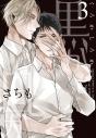【コミック】黒か白か(3)の画像